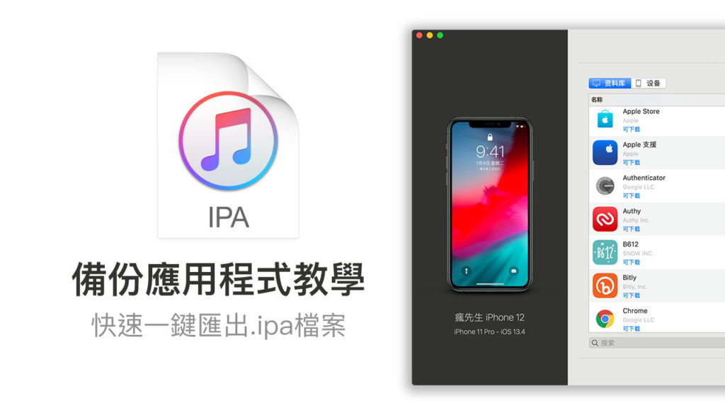 I will teach you how to use iMazing to save and export the original App (.ipa) file to prevent it from being suddenly removed from the App Store, and you can still install it after changing the device.